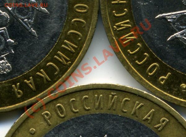 КРАСНОДАРСКИЙ КРАЙ В6, РАЗНОВИДНОСТИ (ДОПОЛНЕНИЕ) - 10 руб КРАСНОДАР 3 варианта В6 фрагм