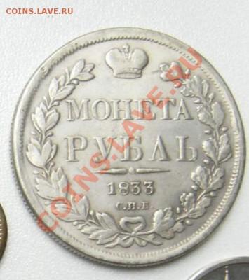 Монета рубль 1833 на определение - image