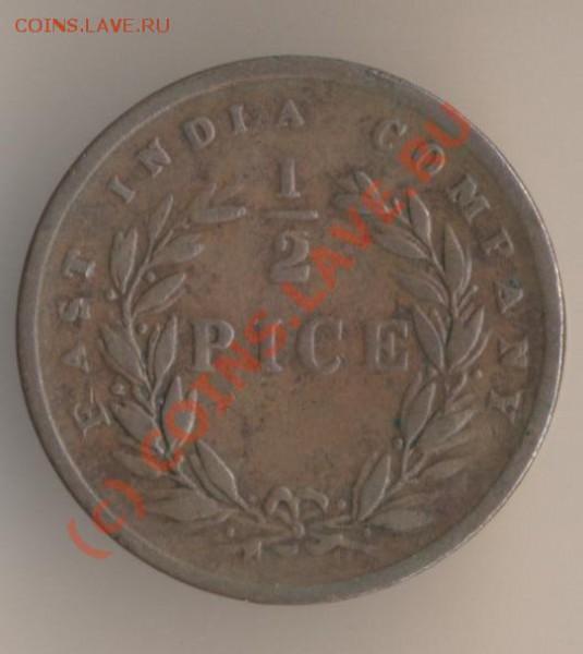 2 пайсы 1853 год, тираж - 62408000 экземпляров. Монетный двор Калькутты - 7