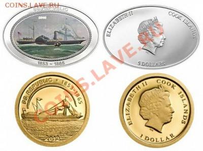 Монеты с Корабликами - республика