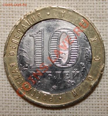 Бракованные монеты - IMG_3172.JPG