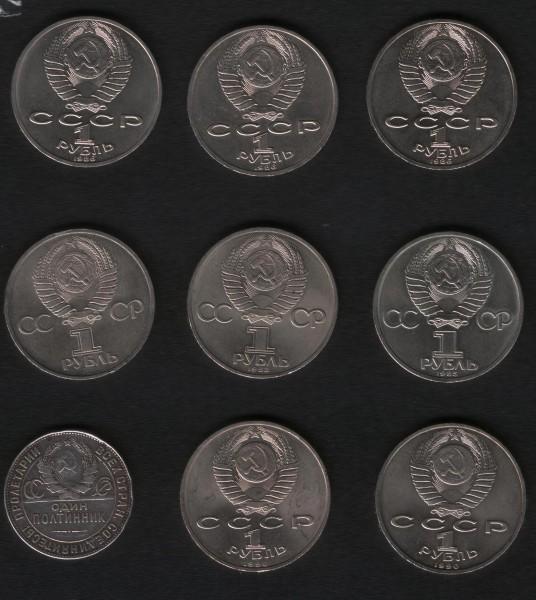 Юбилейка СССР (из оборота) - 002.JPG