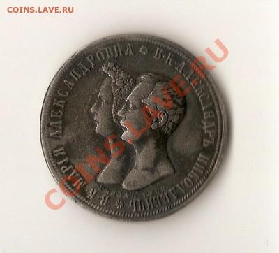 1841 год.Свадебный рубль.На подлинность. - 2013-08-30 09-53-03_0043_новый размер