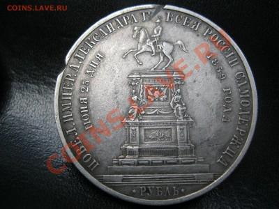 1 рубль 1859 г. Конь. Памятник Николаю 1 - IMG_3809.JPG