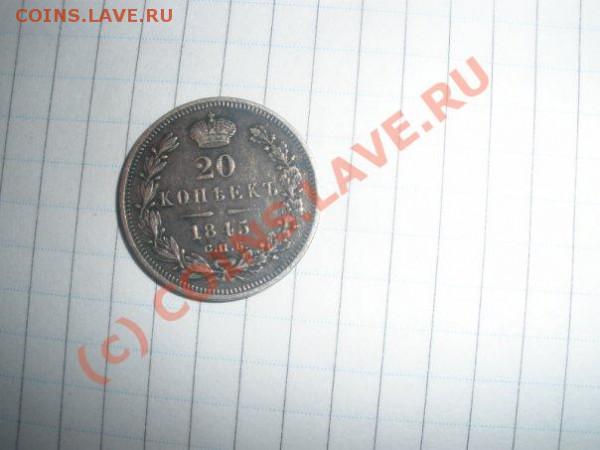 20 коп 1845 Серебрянная? - x_61246d6b