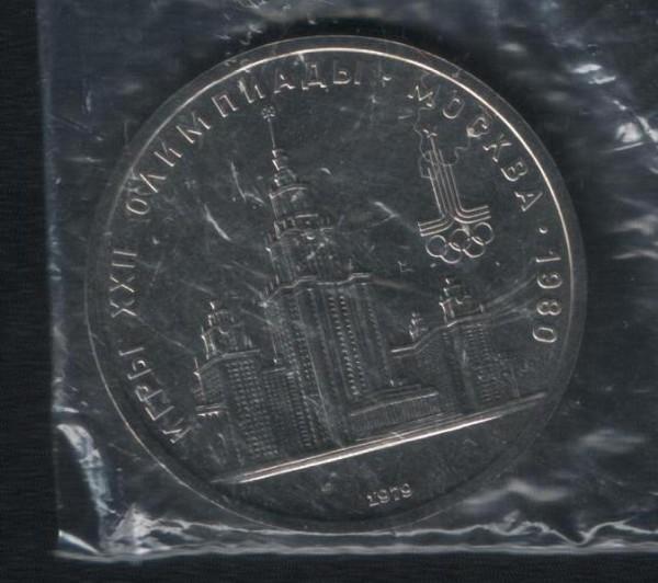 Юбилейка СССР (из оборота) - мгу-2.JPG