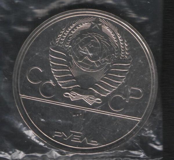 Юбилейка СССР (из оборота) - мгу-1.JPG