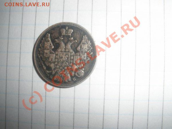 20 коп 1845 Серебрянная? - x_7ceff754