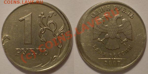 Бракованные монеты - P1010142.JPG