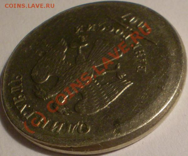 Бракованные монеты - P1010143.JPG
