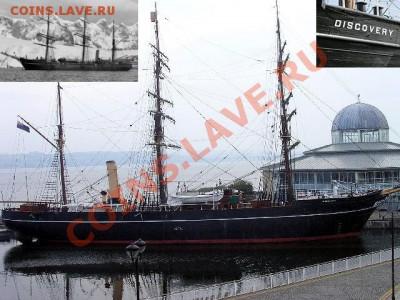 Судно получило название «Дискавери» («Открытие») в честь корабля Дж. Кука. Это был последний в истории британского судостроения деревянный трёхмачтовый барк, и первое английское судно, специально предназначенное для научных исследований. Спуск на воду прошёл 21 марта 1901 года, церемонию крещения провела леди Маркхем.Корпус был деревянным, способным выдерживать напор льдов, толщина борта достигала 26 дюймов (66 см), толщина таранного форштевня — несколько футов, он был окован стальными листами. Винт и руль могли подниматься из воды в случае попадания в лёд. Корпус был округлым, что делало судно валким. Конструкция оказалась неудачна: малое водоизмещение (736 «длинных» тонн) не позволяло взять достаточно топлива для паровой машины, судно плохо управлялось и имело малую скорость — 8 узлов. Конструкция барка была непригодна ни для дрейфа во льдах, ни для длительных морских переходов.Адмиралтейство не позволило Скотту поднять над «Дискавери» белый флаг Королевских ВМФ, поэтому судно пришлось регистрировать в Королевском яхт-клубе Харвича. - RRS_Discovery