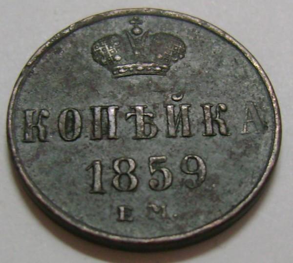копеек 1859г. 1862г. сохранность и цена? - 34b