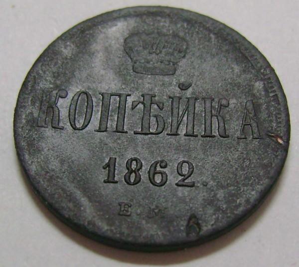 копеек 1859г. 1862г. сохранность и цена? - 34c