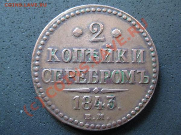 2копейки1843года Е.М. Вопрос по состоянию монеты. - IMG_1679.JPG