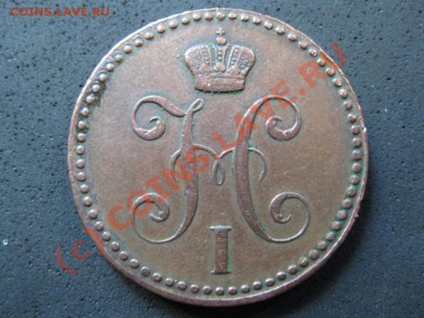 2копейки1843года Е.М. Вопрос по состоянию монеты. - IMG_1680.JPG