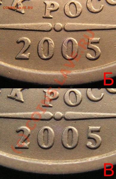 линии касаются точки, цифра 5 скромно зевает - 1р05СПМД_БВ
