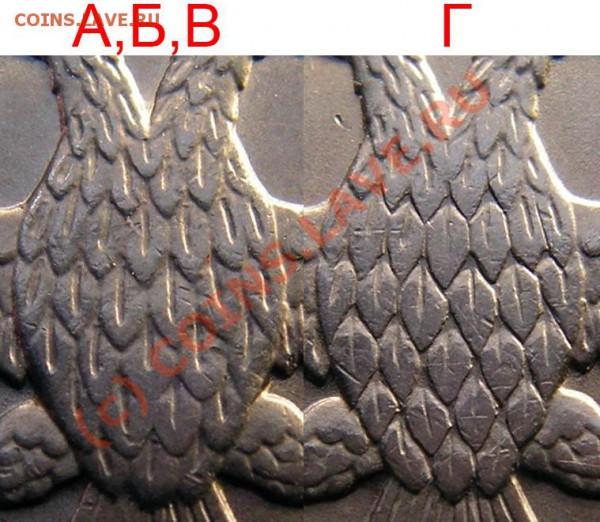 1 рубль 2005 СПМД - Вариант Б (методика определения) - орел