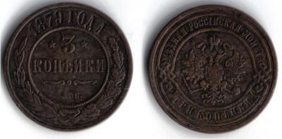 3 копейки 1879-го года.......сколько стоит? - 3 копейки-СКАН.JPG