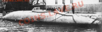 «125 лет спуска на воду подводной лодки «Пераль» - Peral1888