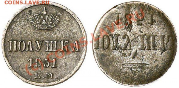 Что скажете по залипухе полушке 1851 года? - image01313