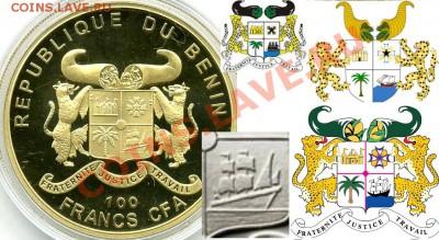 Монеты с Корабликами - Бенин.