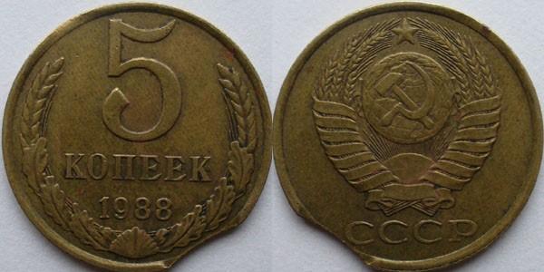 5 копеек 1988 выкус - 5k88vikus