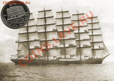 «Preußen» (рус. «Пруссия») — пятимачтовый парусный корабль с цельностальным корпусом. Это был самый большой в мире корабль с прямыми парусами и единственный пятимачтовый парусник этого класса мирового торгового флота.Построено в 1902 году на верфи «Johann C. Tecklenborg» по заказу гамбургской судоходной компании F.Laeisz. Порт приписки Гамбург. «Пруссия» никогда не был оснащен вспомогательными двигателями.В 1910 г. «Пруссия» во время рейса с грузом для Чили столкнулась с другим кораблем и в конечном итоге затонула. - Парусный корабль Пруссия (1902)
