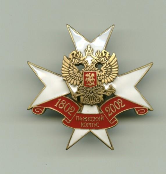 пажеский корпус - Image1