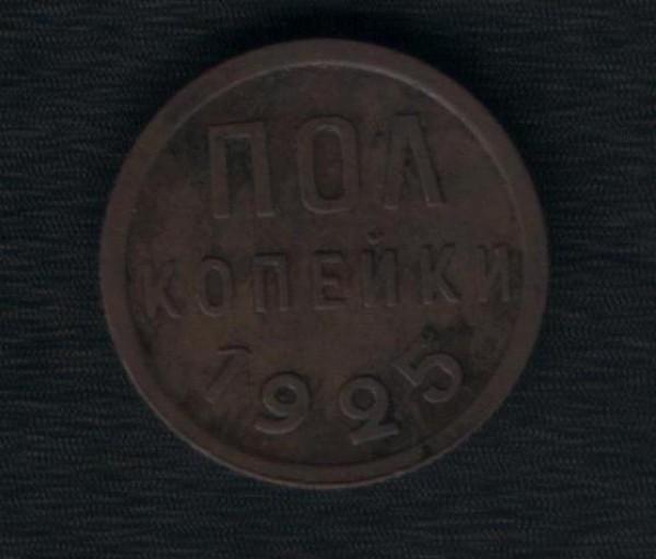 Пол копейки 1925 до 6 ноября 2008 - 002.JPG