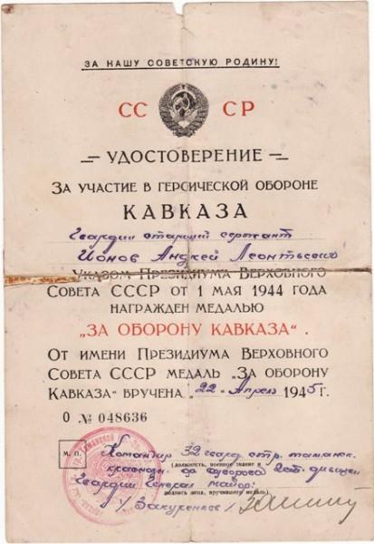 благодарности ВОВ - удостоверение за участие в героической обороне Кавкваза