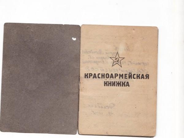 благодарности ВОВ - красноармейская книжка