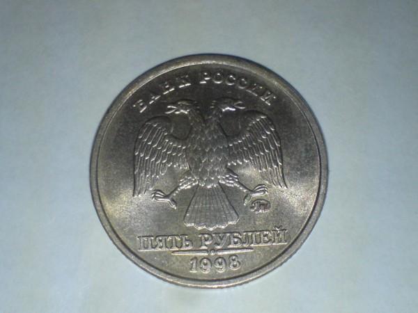 5 рублей 1998 год.Знак ММД преспущен - 1104154810.JPG