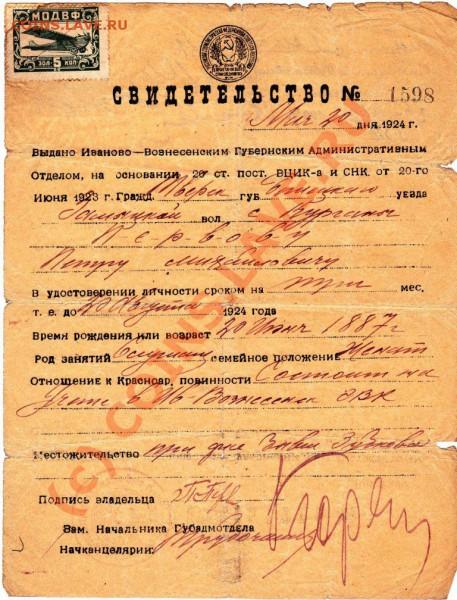 Свидетельставо от 1924 года(удостоверение личности) - 1
