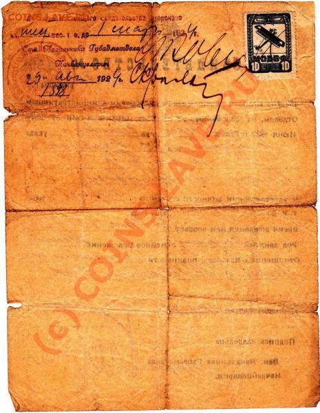 Свидетельставо от 1924 года(удостоверение личности) - 2