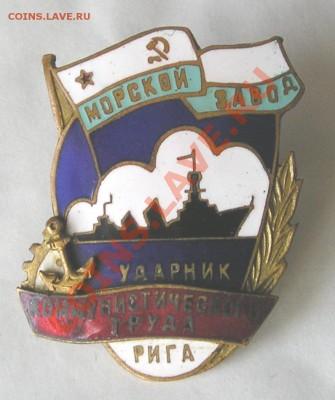 ВМФ на значках и знаки ВМФ. - P1012435.JPG