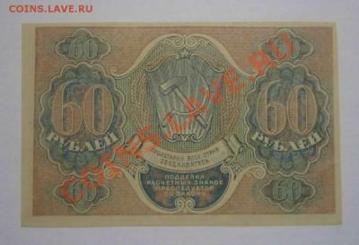 Показываем интересные браки бон - 60 рублей 1919 года, Пятаков-Гальцов, АА-055, сдвиг печати_1