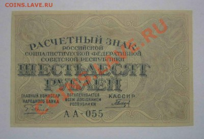 Показываем интересные браки бон - 60 рублей 1919 года, Пятаков-Гальцов, АА-055, сдвиг печати