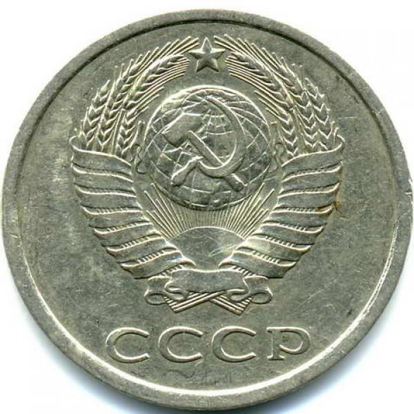 20 копеек 1980 - 1980г-20к-шт.3.1