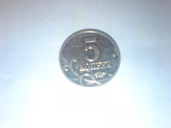 5 копеек 2002 года.Штамп Б. - 1104163013.JPG