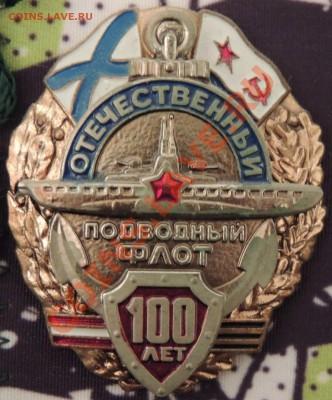 ВМФ на значках и знаки ВМФ. - DSCN0971.JPG