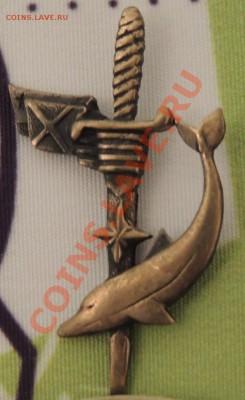 ВМФ на значках и знаки ВМФ. - DSCN0972.JPG