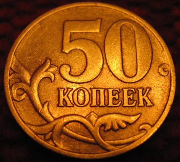 """Продаю 50 копеек 2001 г. категории """"R"""" - 1"""