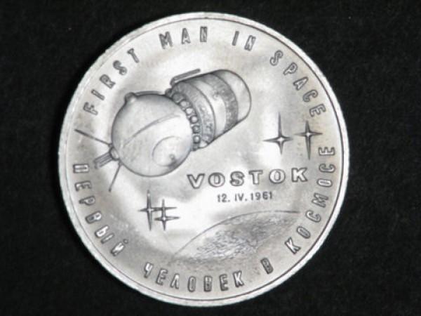 Медаль ГАГАРИН - гагарин2