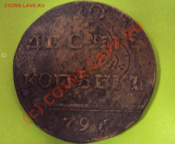 Оцените 10 коп 1796 года - DSC05951.JPG
