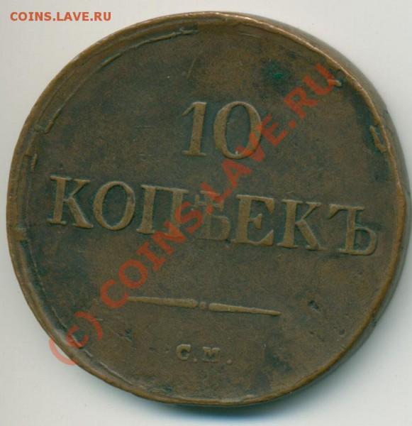 10 копеек 1836 С.М. - 1836-2