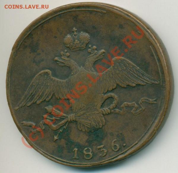 10 копеек 1836 С.М. - 1836-1