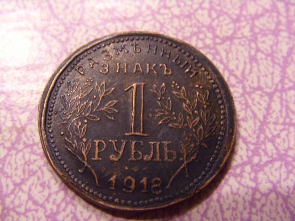 1 рубль 1918 года (Армавир) - CIMG6168.JPG