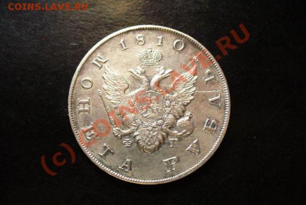 оцените рубль 1810 года ФГ - Р.гос.м 005