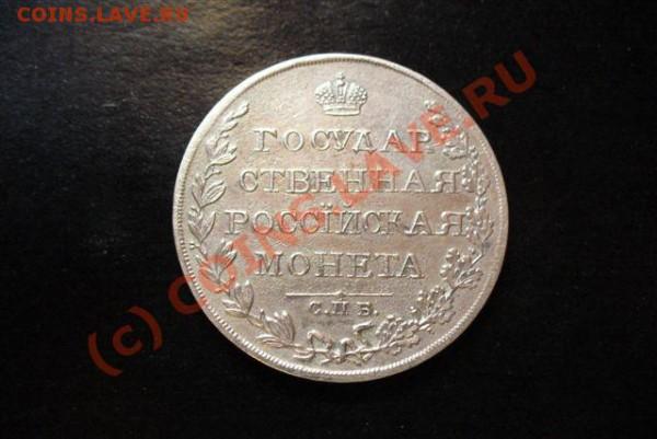 оцените рубль 1810 года ФГ - Р.гос.м 002