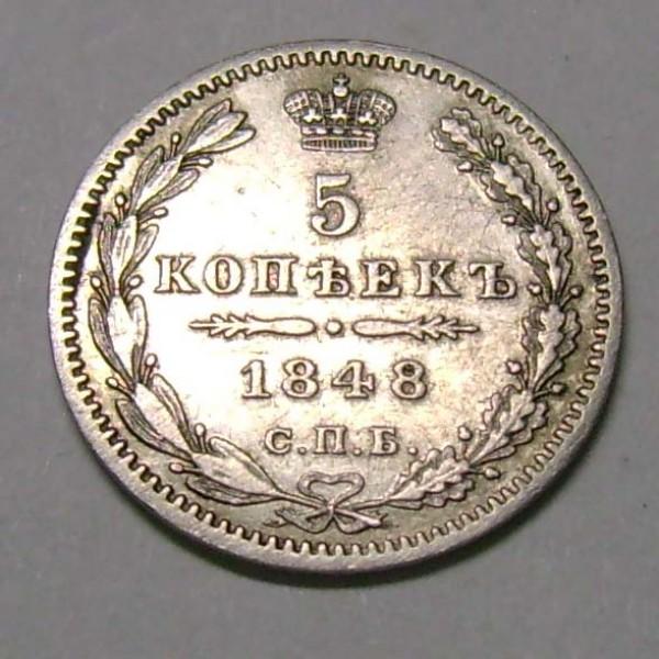 5 копеек 1848г. 1892г. сохранность и цена? - 16b